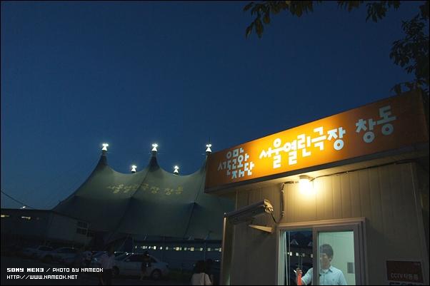 서울열린극장 창동