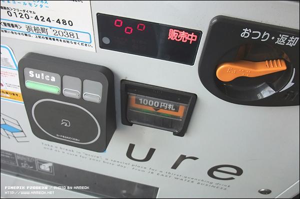 스이카 패스로 자동판매기에서 음료도 마실 수 있다