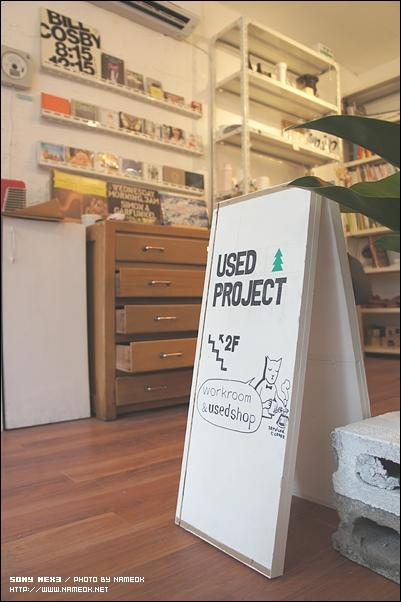 유즈드프로젝트 대 오픈!