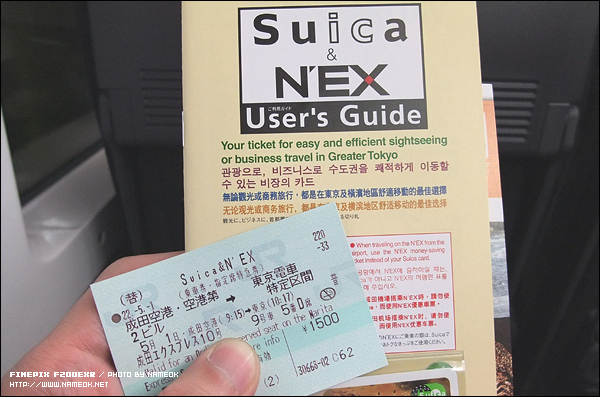 스이카 + N'EX 를 구입하면 접촉식 교통카드와 N'EX 티켓을 함께 준다