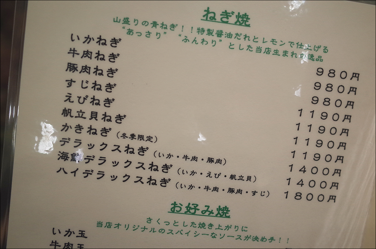 네기야키는 야마모토의 시그니쳐 메뉴인 스지네기로-